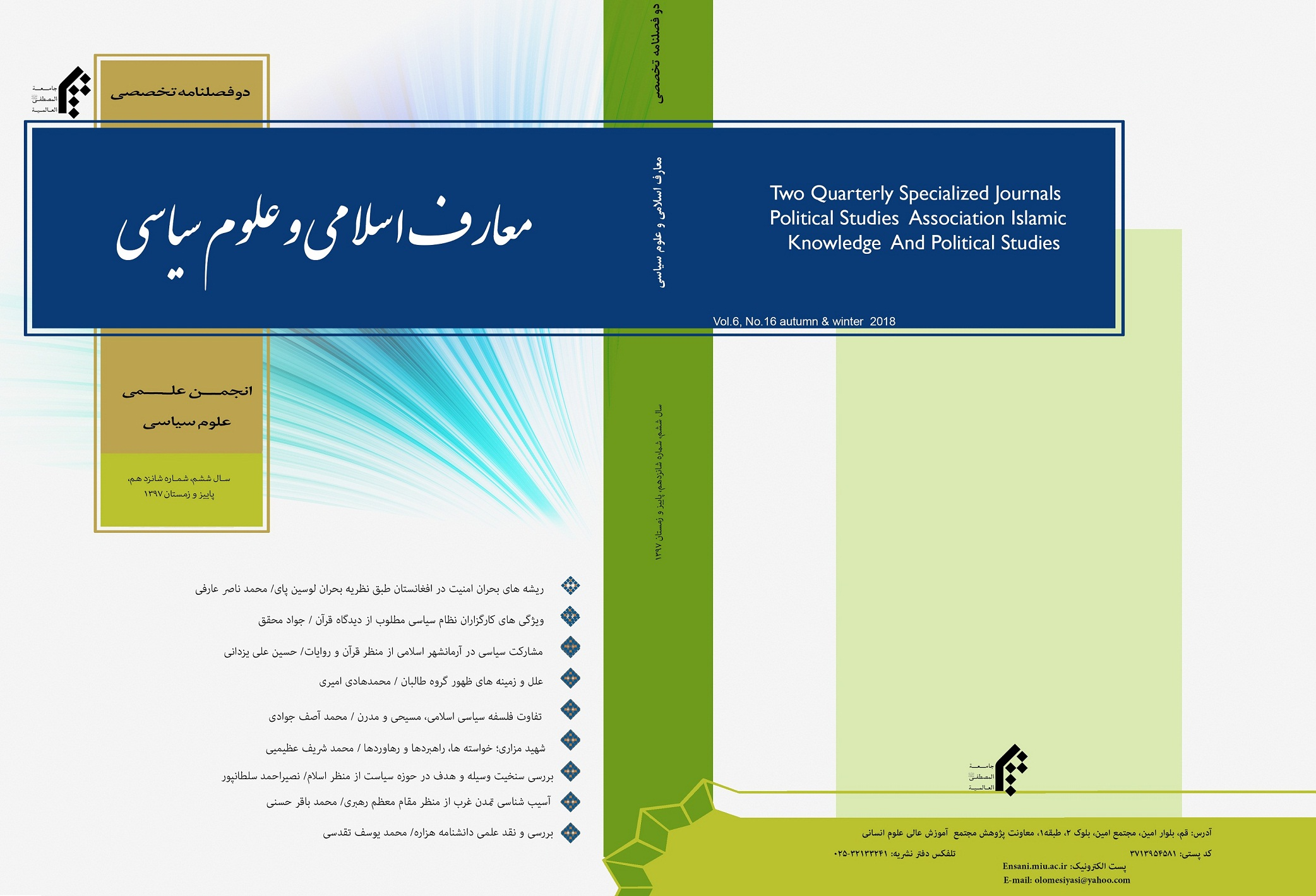 معارف اسلامی و علوم سیاسی